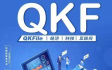 夸克qkfile(qkf)的简介、应用场景和qkf空投玩法介绍